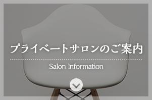 プライベートサロンのご案内 Salon Information