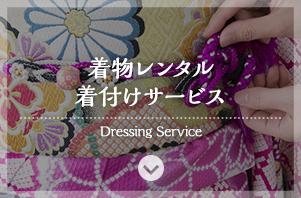 着物レンタル 着付けサービス Dressing Service
