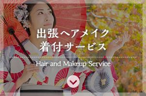 出張ヘアメイクサービス Hair and Makeup Service